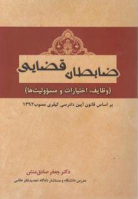معرفی کتاب: ضابطان قضایی (وظایف، اختیارات و مسئولیت ها)