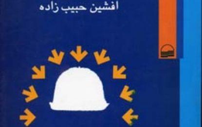 معرفی کتاب: مشارکت سیاسی طبقه کارگر در ایران