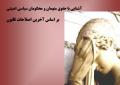 معرفی کتاب: از تعقیب تا زندان