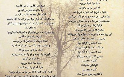 دنیا مرا کجا میبرد – شعری از رضا اکوانیان