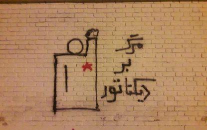 کُلاژی از شعارهای اعتراضات سراسری دی ماه/ بهداد بردبار