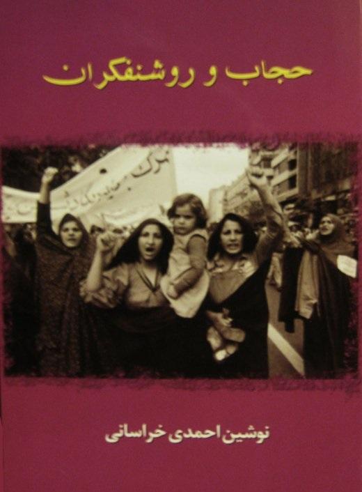 معرفی کتاب: حجاب و روشنفکران