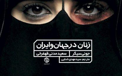معرفی کتاب: زنان در جهان و ایران