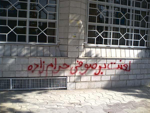 زیست درویشان در ایران؛ از تخریب خانقاه ها، تا سرکوب پیروان/ امیر چمنی
