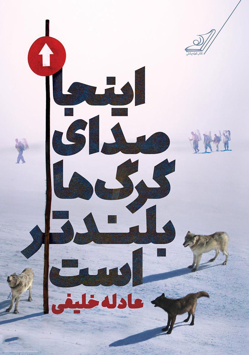 معرفی کتاب: این جا صدای گرگ ها بلندتر است