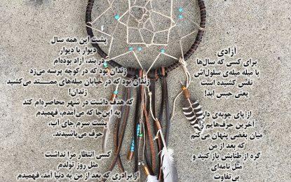 حتی شبیه خودم زندگی نکردهام – شعری از منیره حسینی