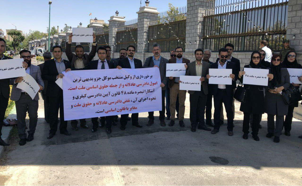 نافرمانی مدنی در برابر تبصره ۴۸ قانون  آیین دادرسی کیفری/ محمد مقیمی
