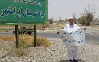 سرنوشت مشابه پرونده تجاوزها در ایرانشهر با اسیدپاشی ها در اصفهان؟/ مریم شفیع پور