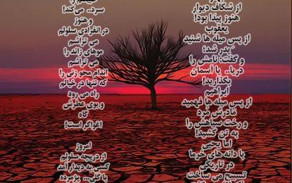 ما چند نفر بودیم – شعری از حامد رحمتی