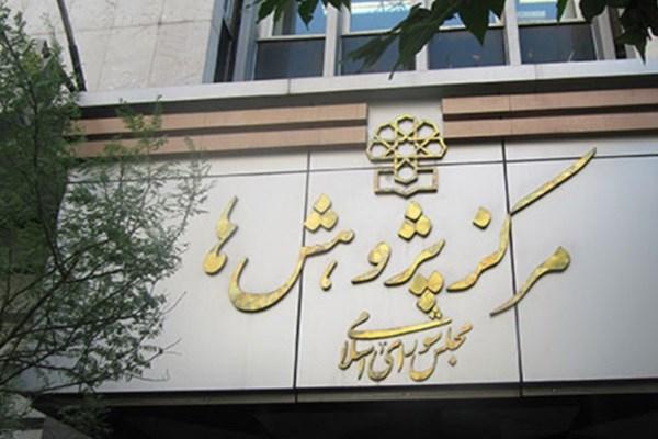 مروری بر گزارش مرکز پژوهش های مجلس درباره حجاب؛ آینده با حجاب نیست/ نوید محبی