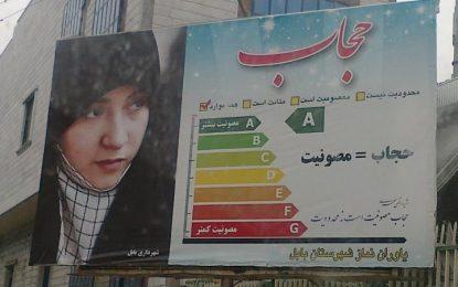 حجاب اجباری: آخرین سنگر جمهورى اسلامى/ قهرمان قنبری