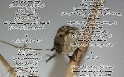 چهار شعر برای صلح سلاخی شده – بکتاش آبتین
