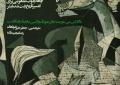 معرفی کتاب: خشونت و نظم های اجتماعی