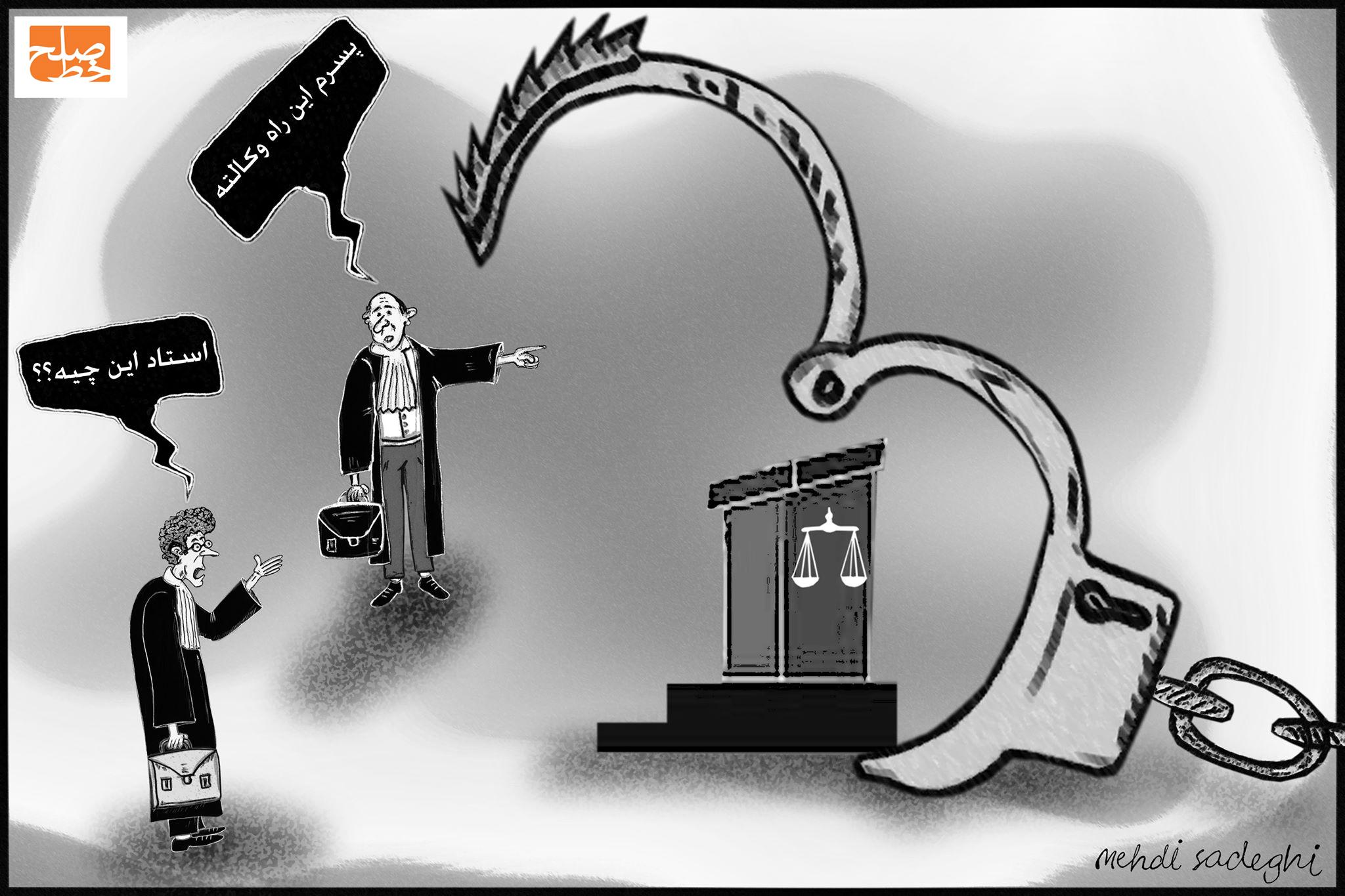 در حاشیه افزایش برخورد با وکلای دادگستری – کاری از مهدی صادقی