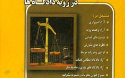 معرفی کتاب: جرم شرب خمر در رویه دادگاه ها