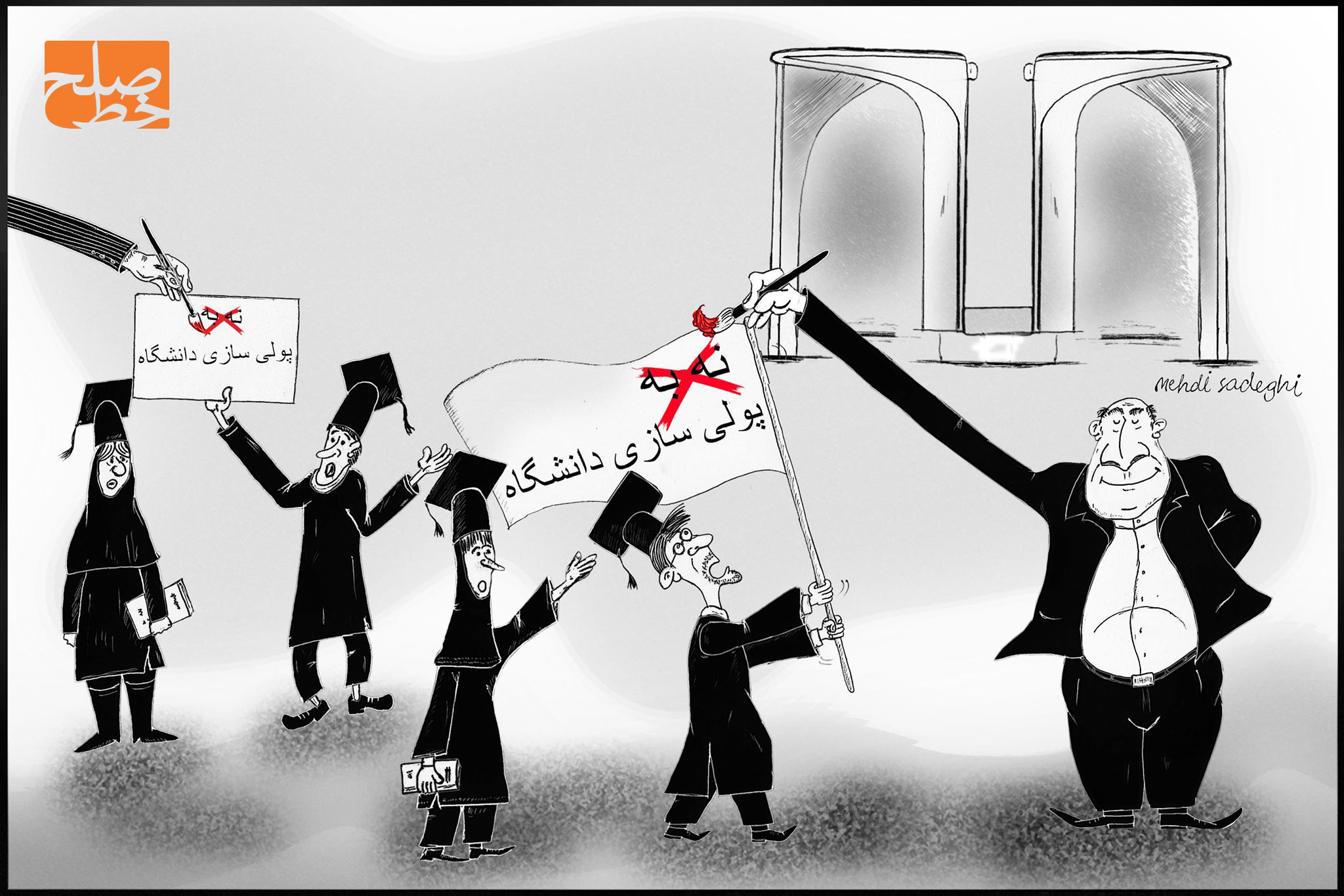 در حاشیه اعتراض دانشجویان به پولی سازی دانشگاه ها – کاری از مهدی صادقی