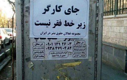 نمونه ای فعالیت های خیابانی در حمایت از حقوق بشر در ایران