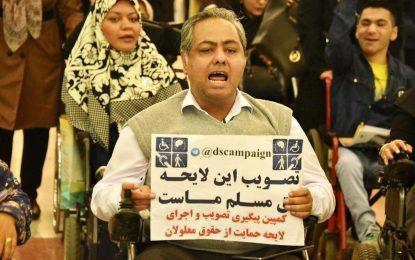 نگاهی به کمپین پیگیری حقوق افراد دارای معلولیت؛ در گفتگو با بهروز مروتی مدیر کمپین/ مرتضی هامونیان