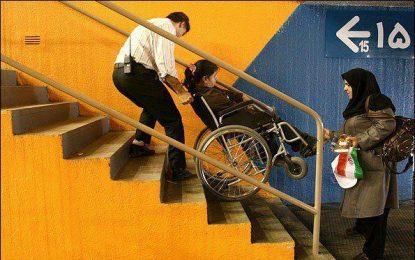 الزامات حقوقی مناسب سازی محیط اجتماع برای معلولان/ محمد محبی