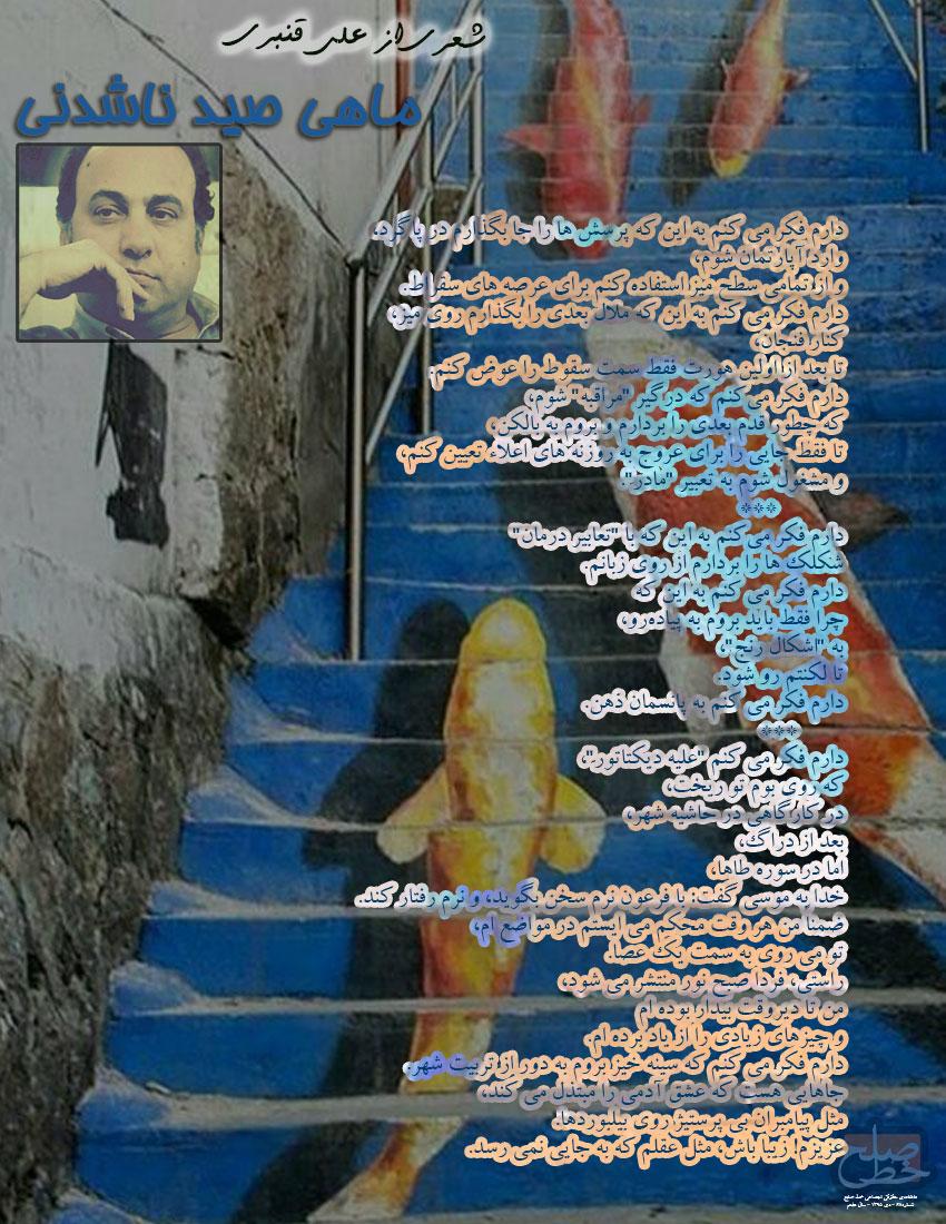 ماهی صید ناشدنی – شعری از علی قنبری