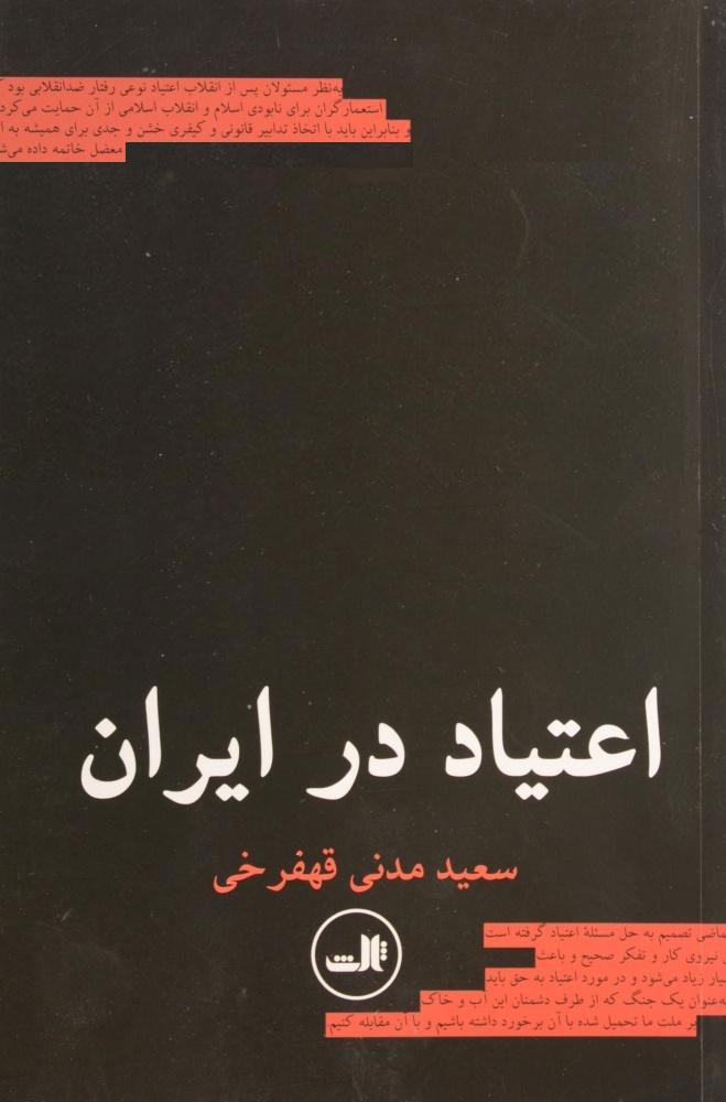 معرفی کتاب: اعتیاد در ایران