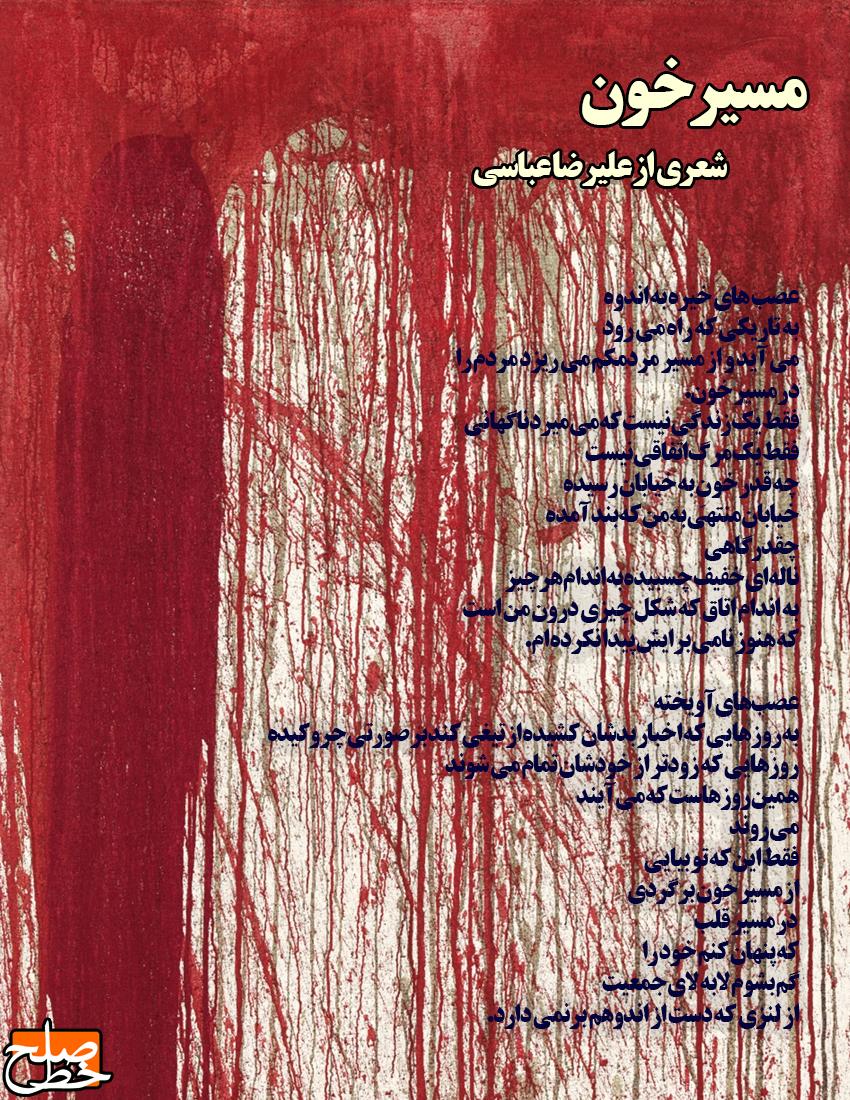 مسیر خون – شعری از علیرضا عباسی