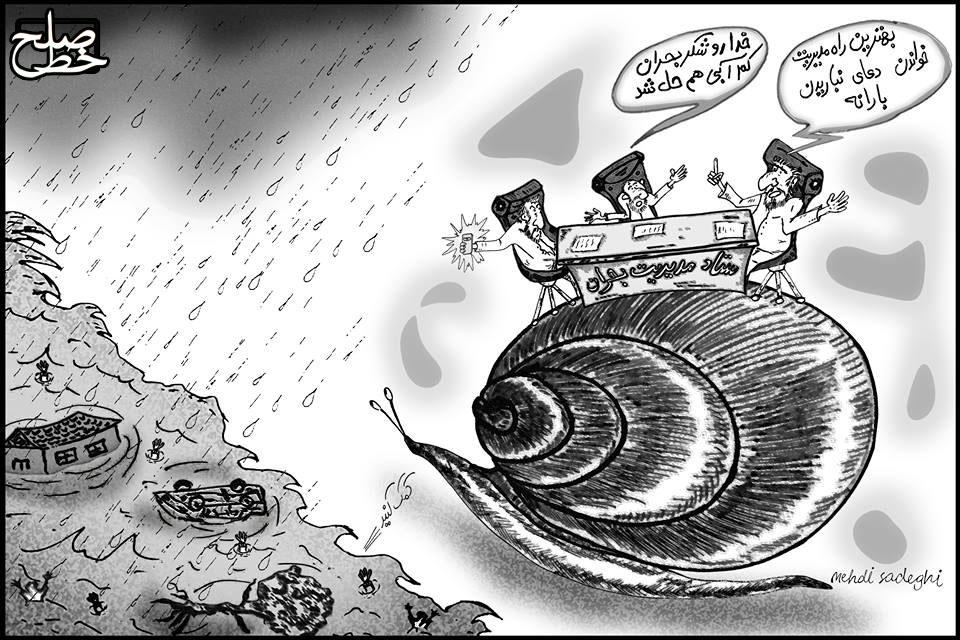 در حاشیه سیل های اخیر و عملکرد غیرقابل قبول ستاد مدیریت بحران – کاری از مهدی صادقی