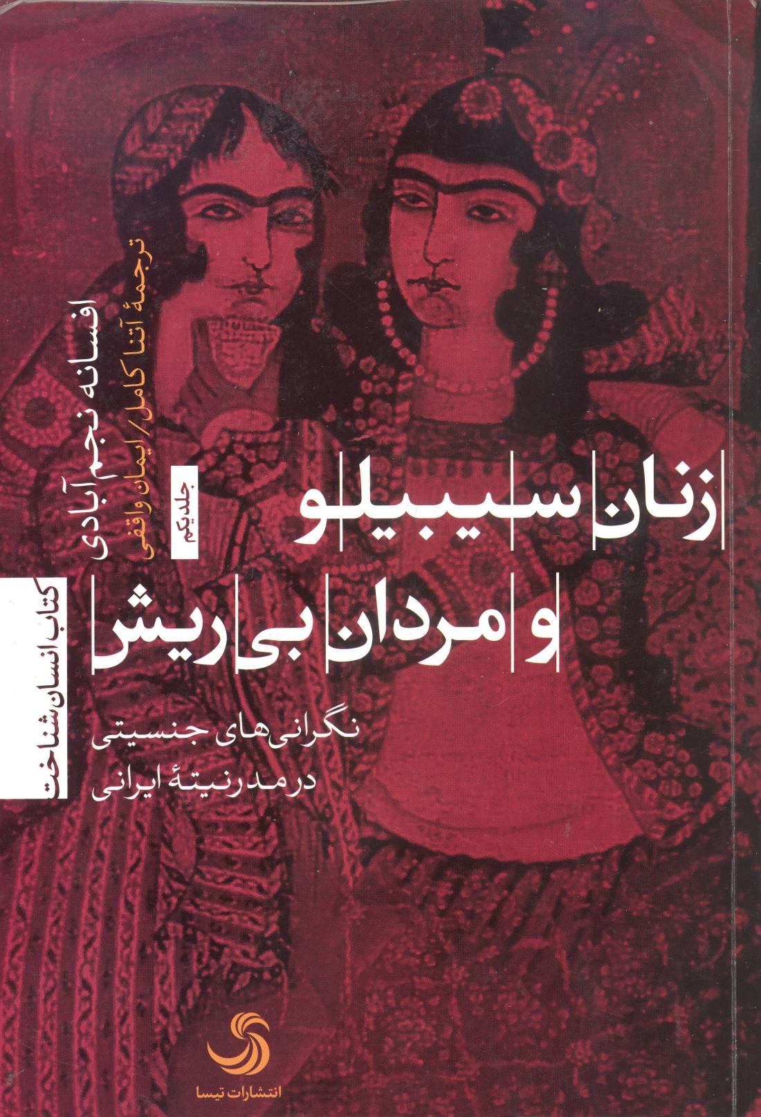 معرفی کتاب: زنان سیبیلو و مردان بی ریش