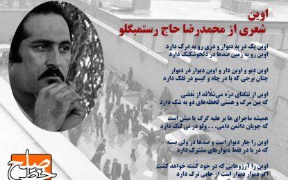 اوین – شعری از محمدرضا حاج رستمبگلو