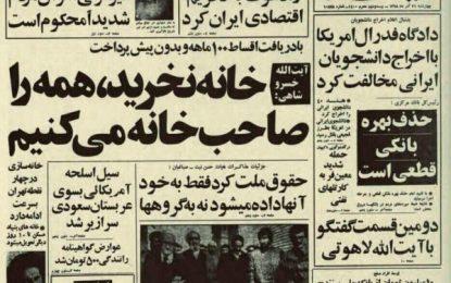 چهاردهه مسکن، چهاردهه حلوای تلخ!/مرتضی هامونیان