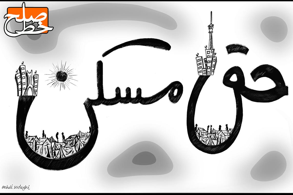 کارتون ماه – کاری از مهدی صادقی