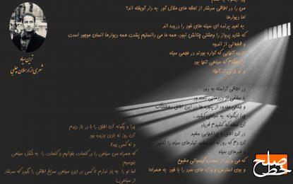 شعر: ترین سیاه/ارسلان چلبی