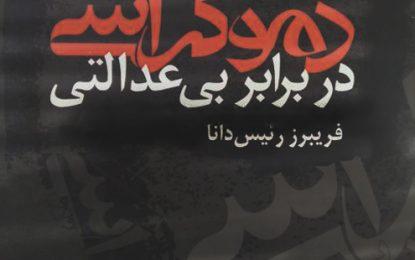معرفی کتاب؛ دموکراسی در برابر بیعدالتی