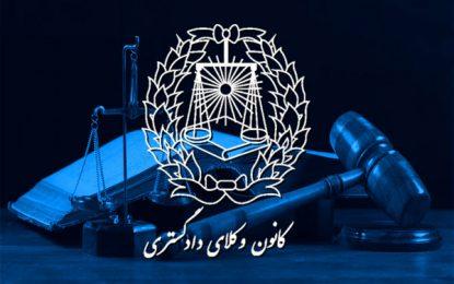 استقلال نهاد وکالت، سدی در برابر تمامیتخواهی/محمد مقیمی