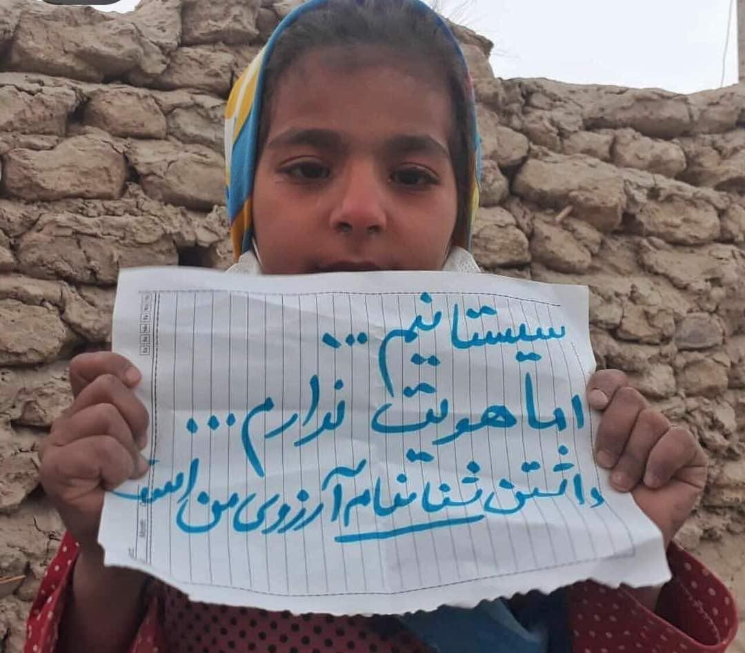 در وطنِ خویش غریب؛ بیشناسنامههای سیستان و بلوچستان/میران باهوتی