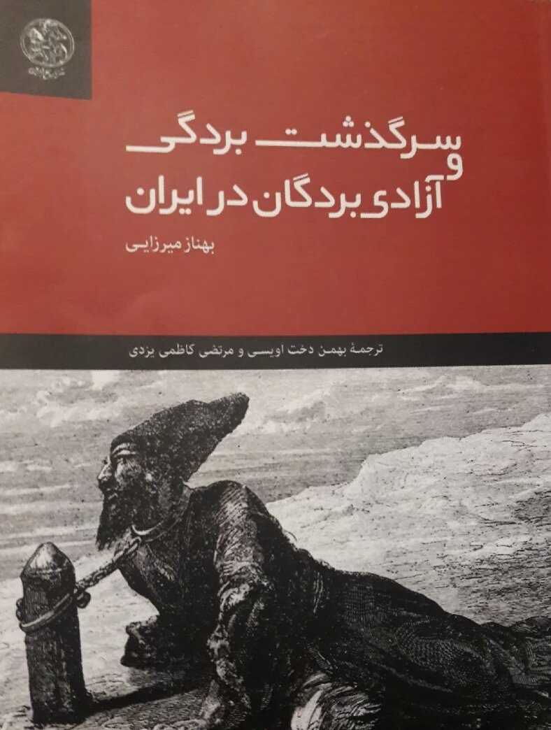 معرفی کتاب؛ سرگذشت بردگی و آزادی بردگان در ایران