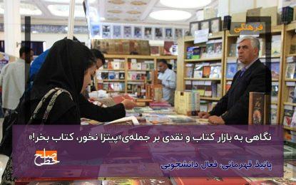 نگاهی به بازار کتاب و نقدی بر جملهی «پیتزا نخور، کتاب بخر!»/پانیذ قهرمانی