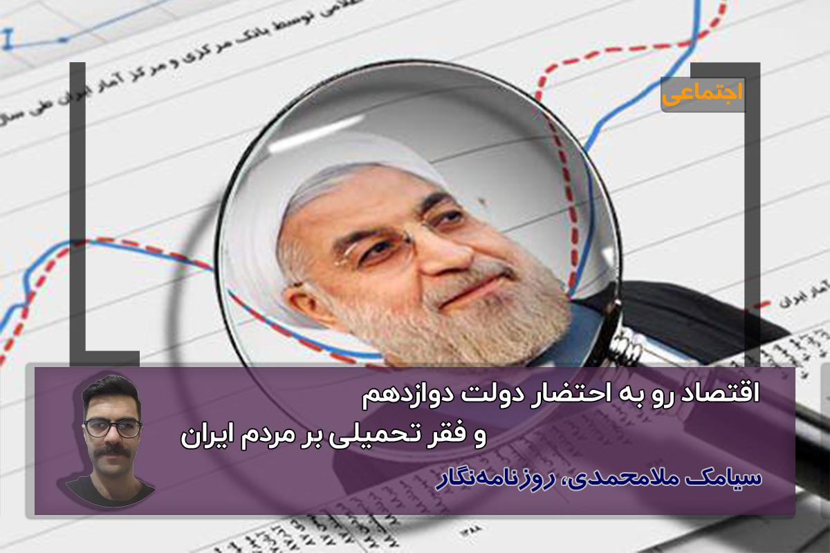 اقتصاد رو به احتضار دولت دوازدهم و فقر تحمیلی بر مردم ایران/سیامک ملامحمدی