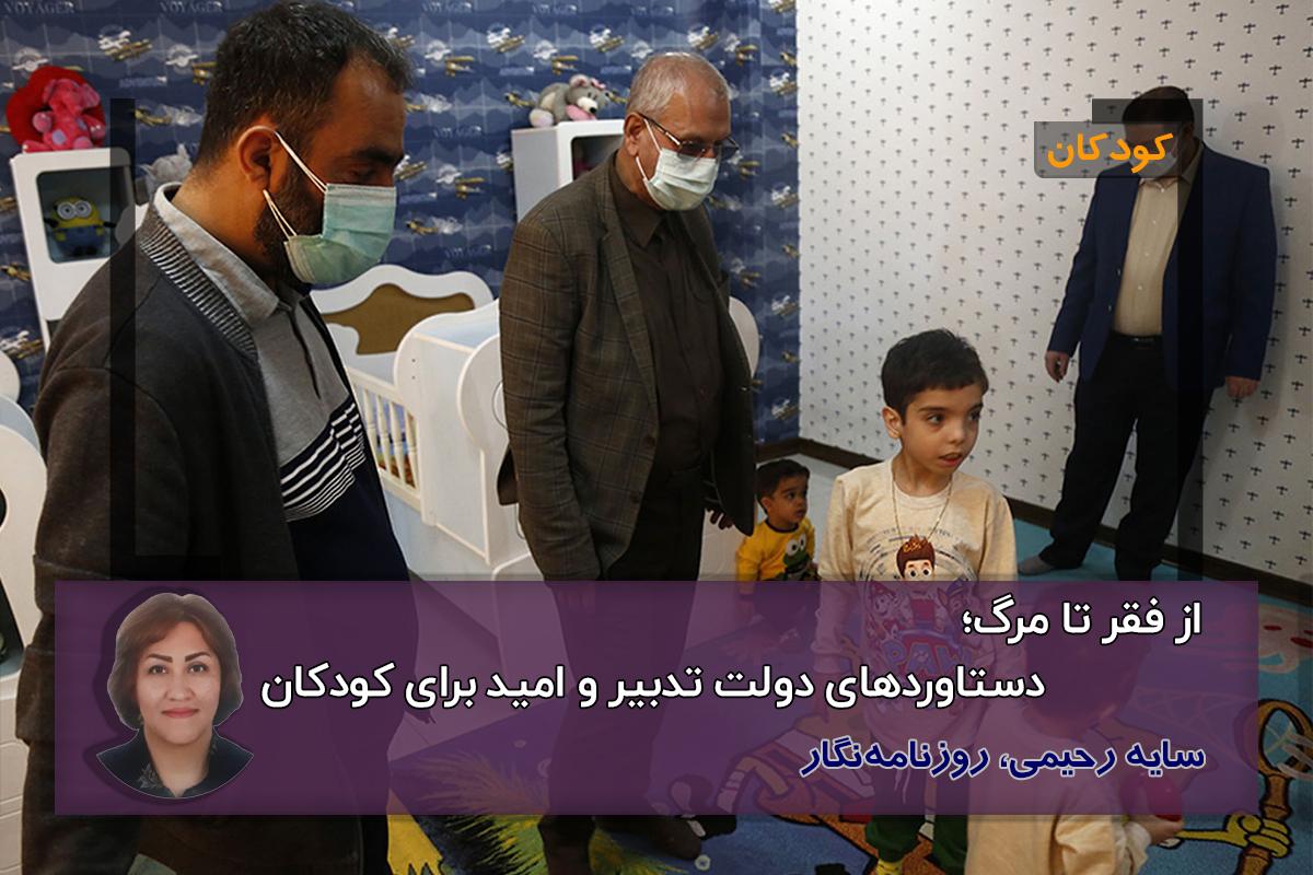 از فقر تا مرگ؛ دستاوردهای دولت تدبیر و امید برای کودکان/سایه رحیمی