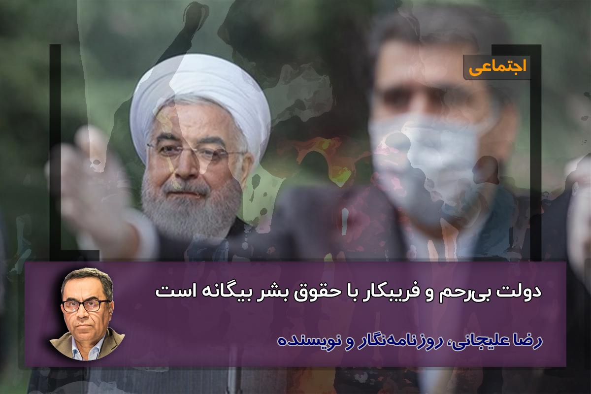 دولت بیرحم و فریبکار با حقوق بشر بیگانه است/رضا علیجانی
