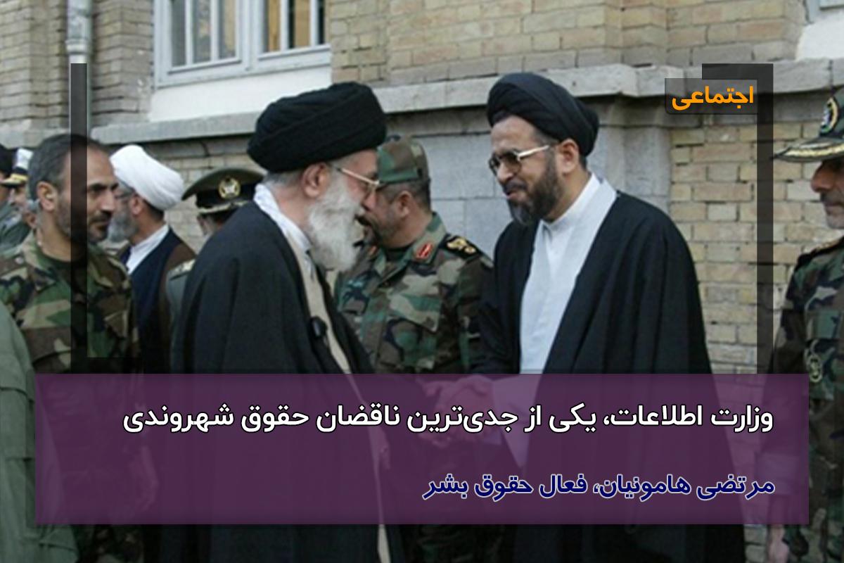 وزارت اطلاعات، یکی از جدیترین ناقضان حقوق شهروندی/مرتضی هامونیان