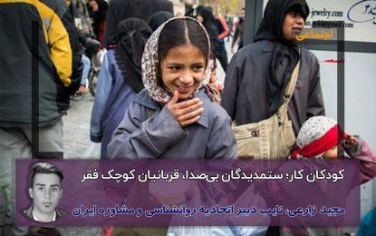 کودکان کار؛ ستمدیدگان بیصدا، قربانیان کوچک فقر/مجید زارعی