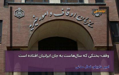 وقف؛ بختکی که سالهاست به جان ایرانیان افتاده است/امیر حاجیلو