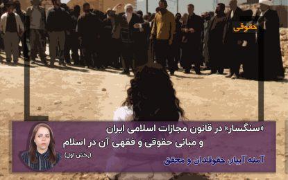 «سنگسار» در قانون مجازات اسلامی ایران و مبانی حقوقی و فقهی آن در اسلام/آمنه آبیار