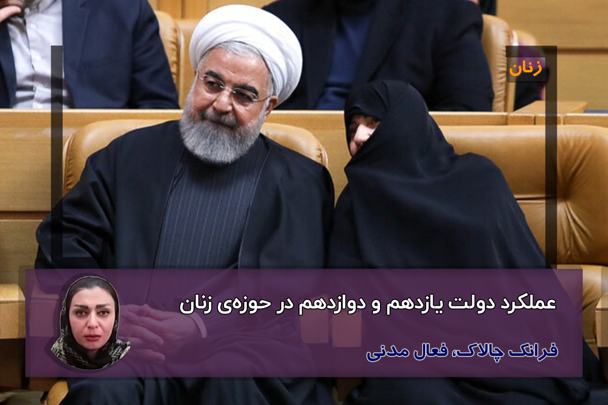 عملکرد دولت یازدهم و دوازدهم در حوزهی زنان/فرانک چالاک