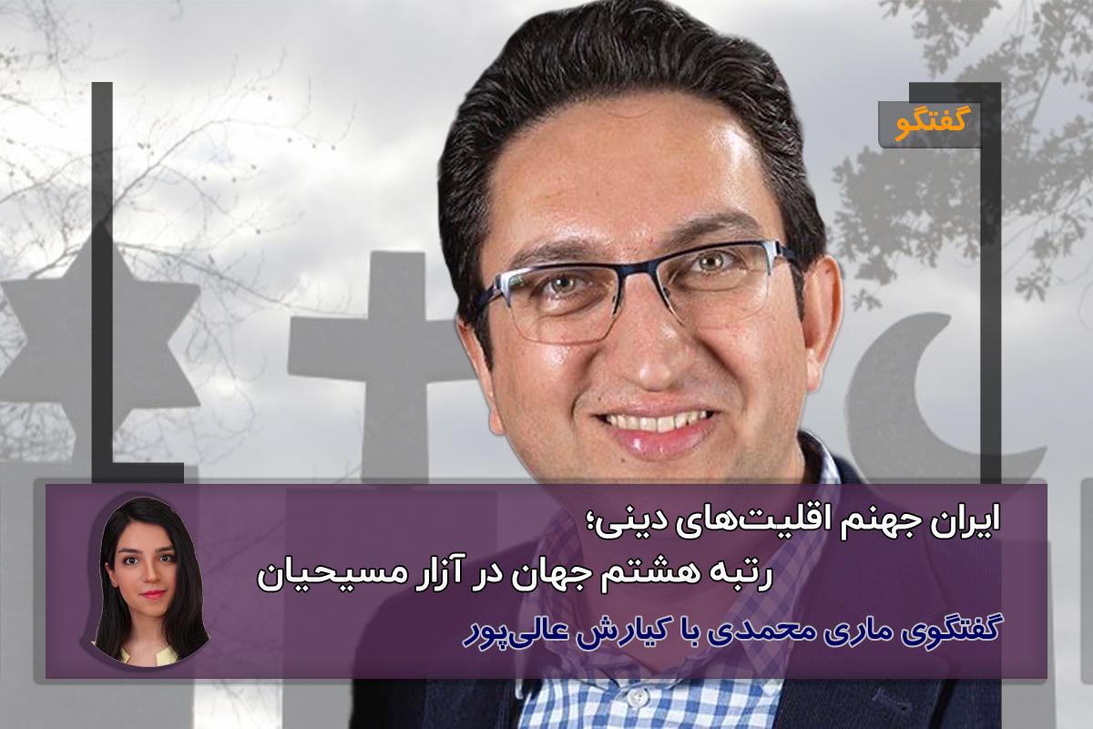 ایران جهنم اقلیتهای دینی؛ رتبه هشتم جهان در آزار مسیحیان/گفتگوی ماری محمدی با کیارش عالیپور