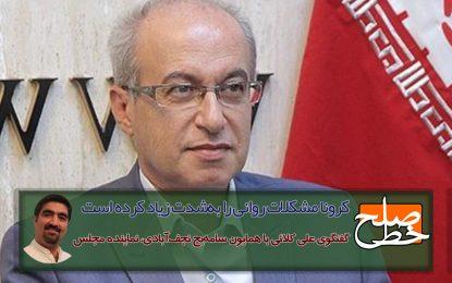 کرونا مشکلات روانی را بهشدت زیاد کرده است/ گفتگوی علی کلائی با همایون سامهیح نجفآبادی، نماینده مجلس