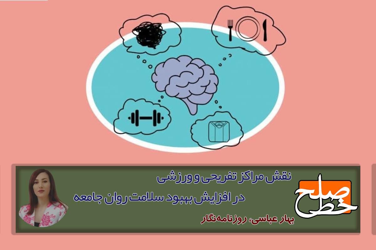 نقش مراکز تفریحی و ورزشی در افزایش بهبود سلامت روان جامعه/بهار عباسی