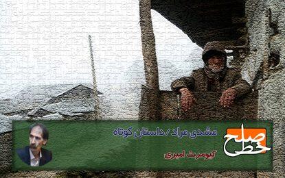 مشدی مراد/داستان کوتاه/کیومرث امیری
