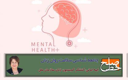 جامعه شناسی سلامت روان زنان/ الهه امانی